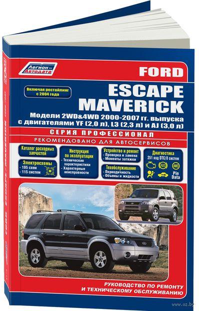 Ford Escape / Maverick 2000-2007 г. (рестайлинг 2004) Устройство, техническое обслуживание и ремонт — фото, картинка