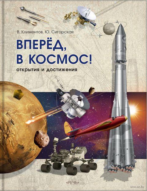 Вперёд, в космос! Открытия и достижения — фото, картинка