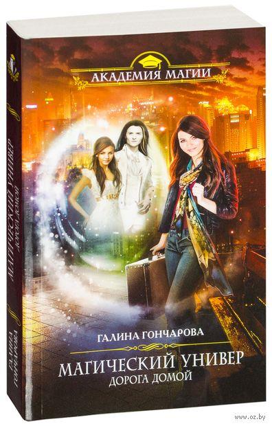 Магический универ. Книга 4. Дорога домой (м) — фото, картинка