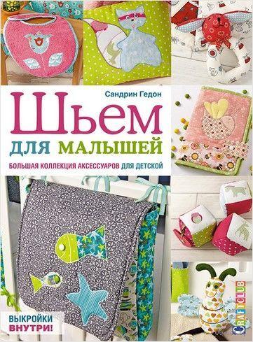 Шьем для малышей. Большая коллекция аксессуаров для детской — фото, картинка