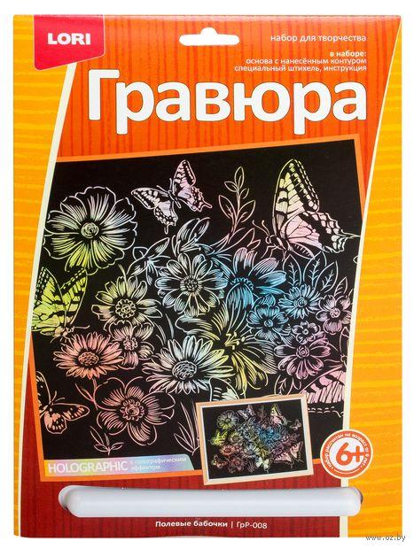 """Гравюра """"Полевые бабочки"""" (голографическая) — фото, картинка"""