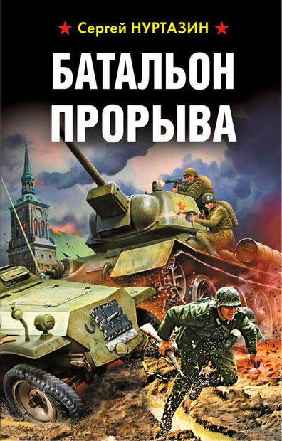 Батальон прорыва — фото, картинка