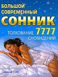Большой современный сонник. Сергей Зайцев