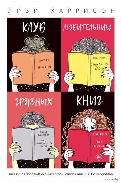 Клуб любительниц грязных книг — фото, картинка