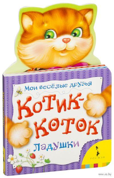 Котик-коток. Ладушки — фото, картинка