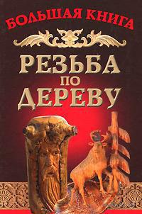 Резьба по дереву. А. Семенцов