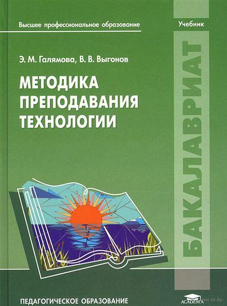Методика преподавания технологии. Э. Галямова, Виктор Выгонов