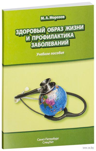 Здоровый образ жизни и профилактика заболеваний. М. Морозов