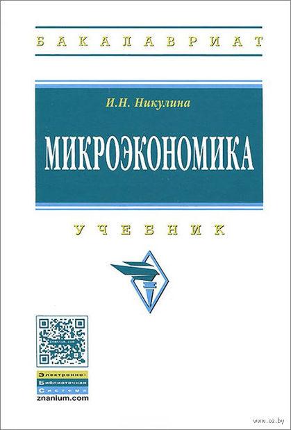 Микроэкономика. И. Никулина