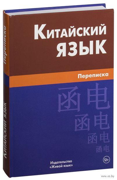 Китайский язык. Переписка. А. Голубова