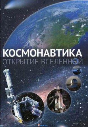 Космонавтика. Открытие Вселенной. Галина Железняк