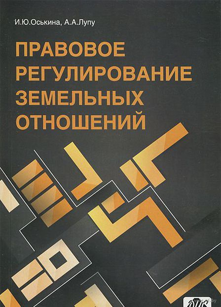 Правовое регулирование земельных отношений. Александр Лупу, Илона Оськина