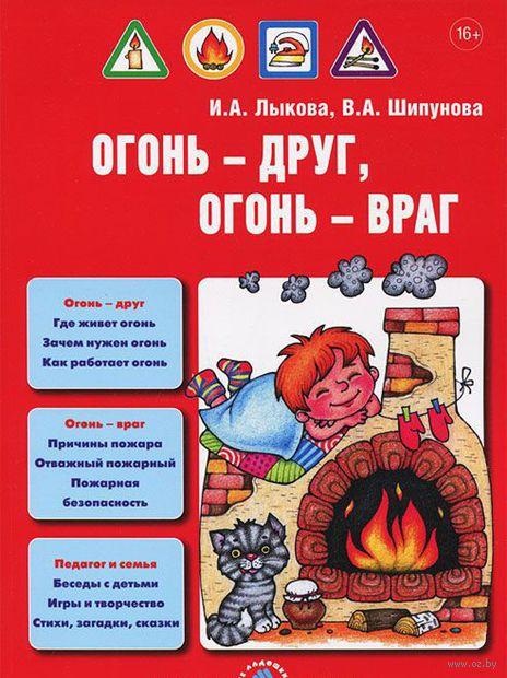 Огонь - друг, огонь - враг. Ирина Лыкова, Вера Шипунова
