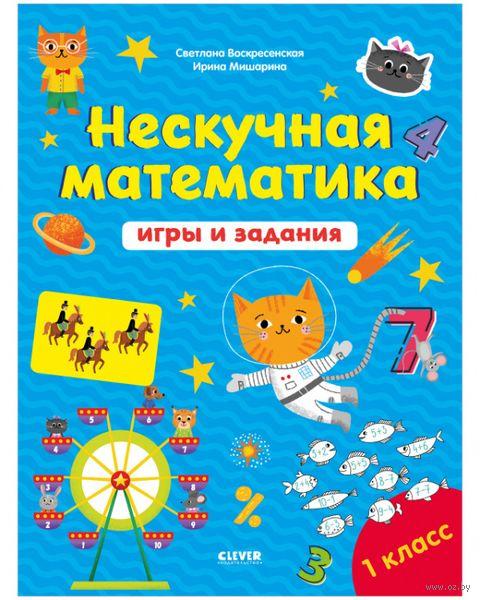Нескучная математика. Игры и задания. 7-8 лет — фото, картинка
