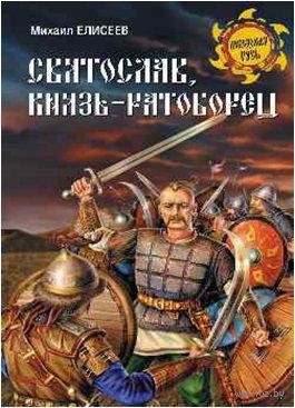 Святослав, князь - ратоборец. Михаил Елисеев