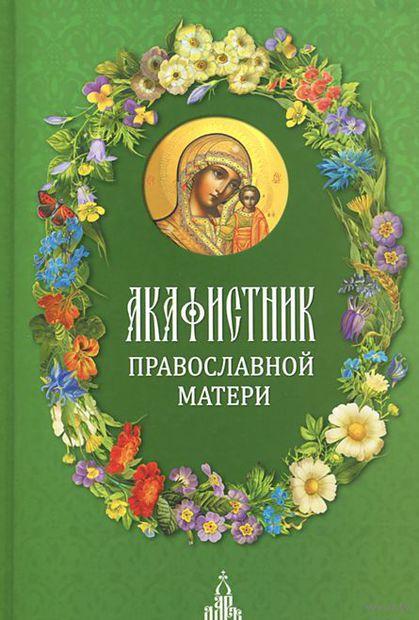 Акафистник православной матери — фото, картинка