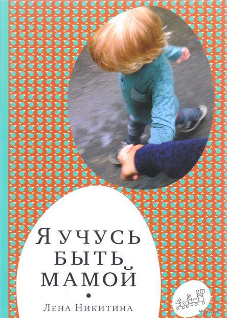Я учусь быть мамой. Лена Никитина