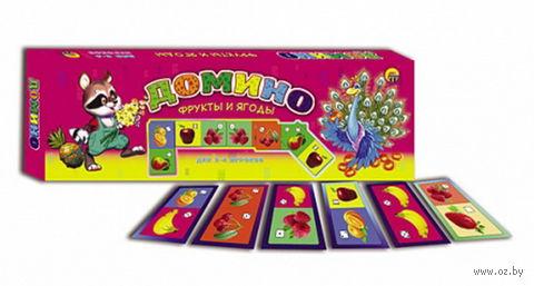 """Домино """"Фрукты и ягоды"""" — фото, картинка"""
