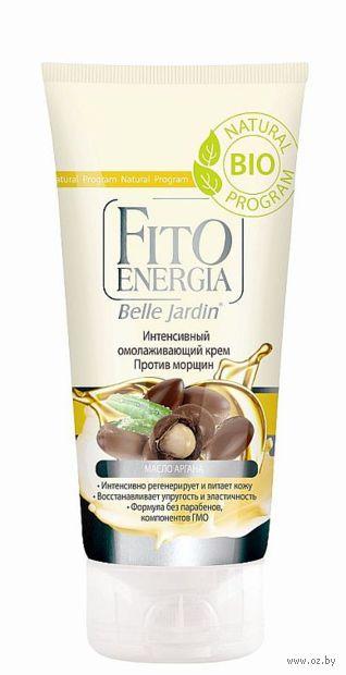 """Омолаживающий крем """"Fito Energia BIО"""" с аргановым маслом (200 мл)"""