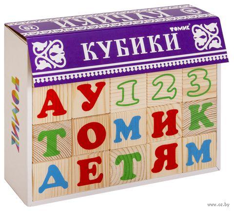 """Кубики """"Алфавит русский с цифрами"""" (20 шт.) — фото, картинка"""