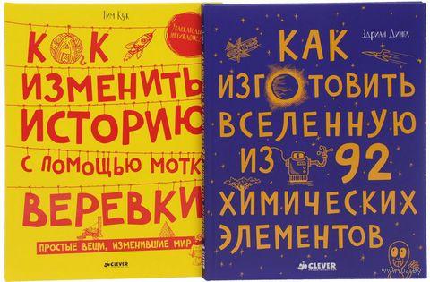 Как изготовить Вселенную и изменить историю (комплект из 2 книг). Эдриан Дингл, Тим Кук