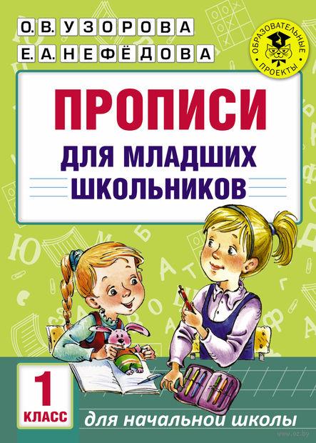 Прописи для младших школьников. Ольга Узорова, Елена Нефедова