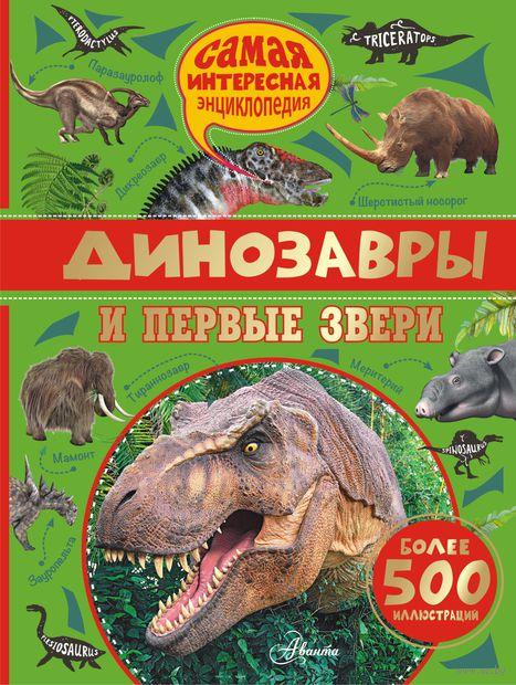 Динозавры и первые звери — фото, картинка