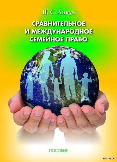 Сравнительное и международное семейное право. Н. Анцух