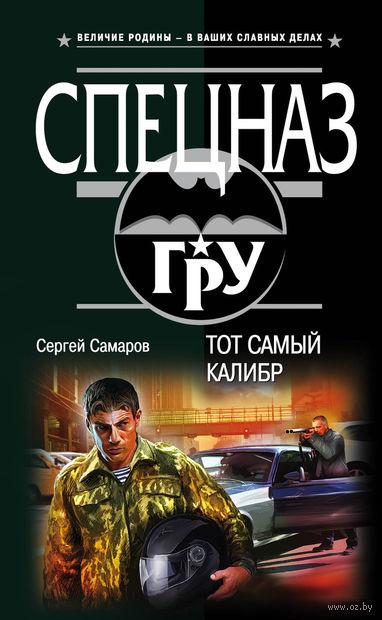 Тот самый калибр. Сергей Самаров