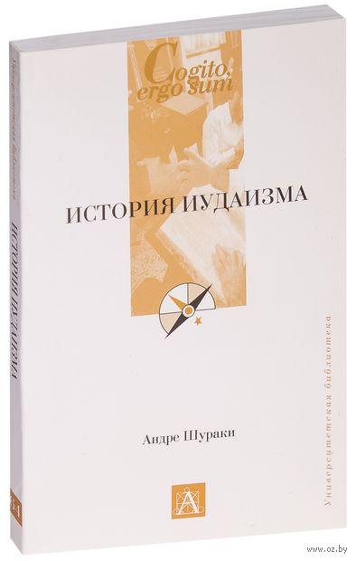История иудаизма. Андре Шураки