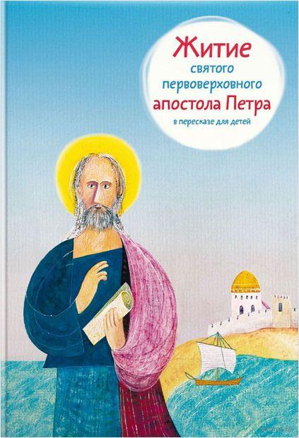 Житие святого первоверховного апостола Петра в пересказе для детей — фото, картинка