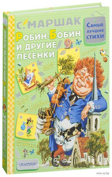 Робин-Бобин и другие песенки — фото, картинка