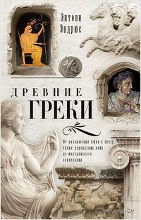 Древние греки. От возвышения Афин в эпоху греко-персидских войн — фото, картинка