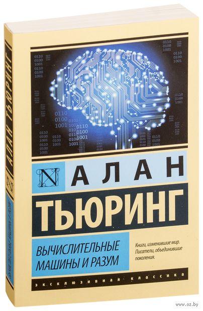 Вычислительные машины и разум (м) — фото, картинка