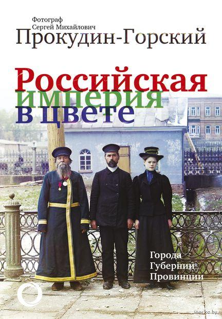 Российская Империя в цвете. Города, губернии, провинции — фото, картинка