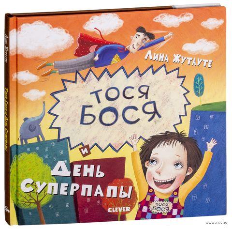 Тося-Бося. День Суперпапы — фото, картинка