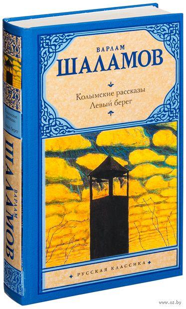 Колымские рассказы. Левый берег. Варлам Шаламов