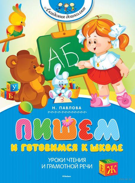 Пишем и готовимся к школе. Наталья Павлова