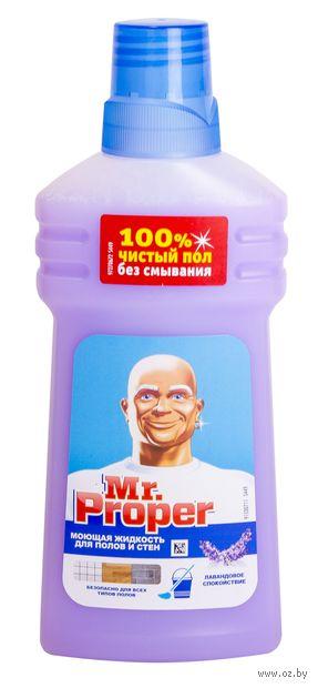 """Жидкость для уборки Mr.Proper """"Лавандовое спокойствие"""" (500 мл)"""