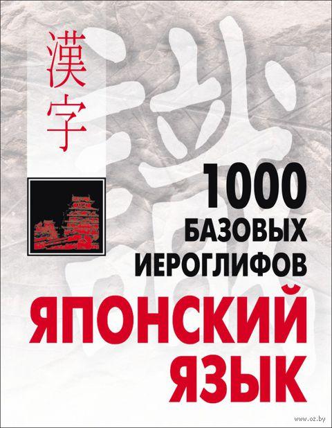 1000 базовых иероглифов. Японский язык — фото, картинка