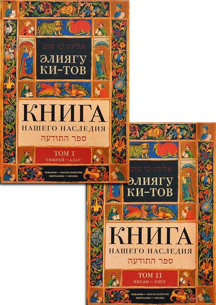 Книга нашего наследия (в 2-х томах). Элиягу Ки-Тов