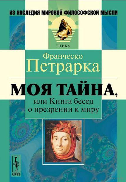 Моя тайна, или Книга бесед о презрении к миру. Франческо Петрарка