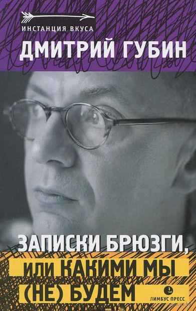 Записки брюзги, или Какими мы (не) будем. Дмитрий Губин