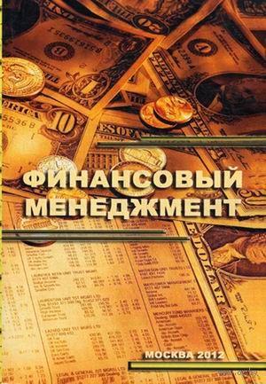 Финансовый менеджмент — фото, картинка
