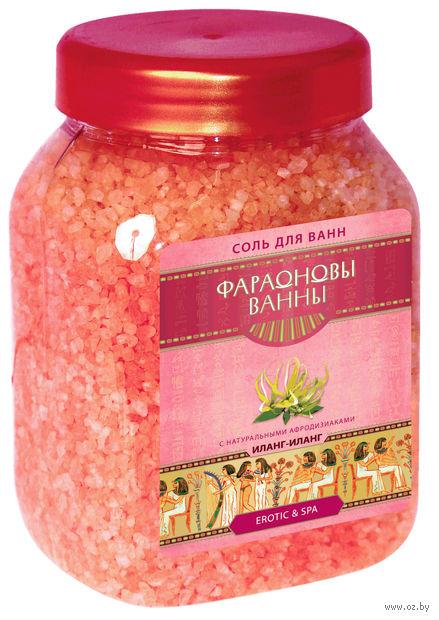 """Соль для ванн """"Фараоновы ванны"""" Erotic&Spa с экстрактом иланг-иланг (1 кг)"""