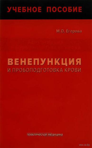 Венепункция и пробоподготовка крови. Марина Егорова
