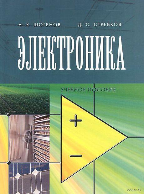 Электроника. Учебник — фото, картинка