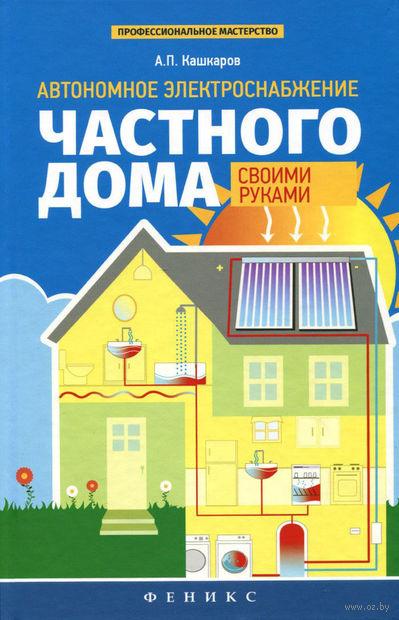 Автономное электроснабжение частного дома. Андрей Кашкаров