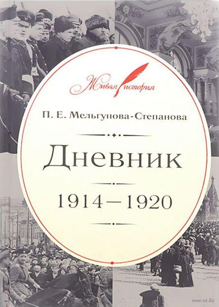 П. Е. Мельгунова-Степанова. Дневник. 1914-1920. Прасковья Мельгунова-Степанова