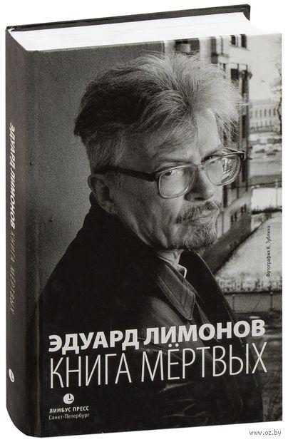 Книга мертвых — фото, картинка